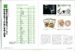 ユニバーサルデザイン取り組み企業・ランキング2