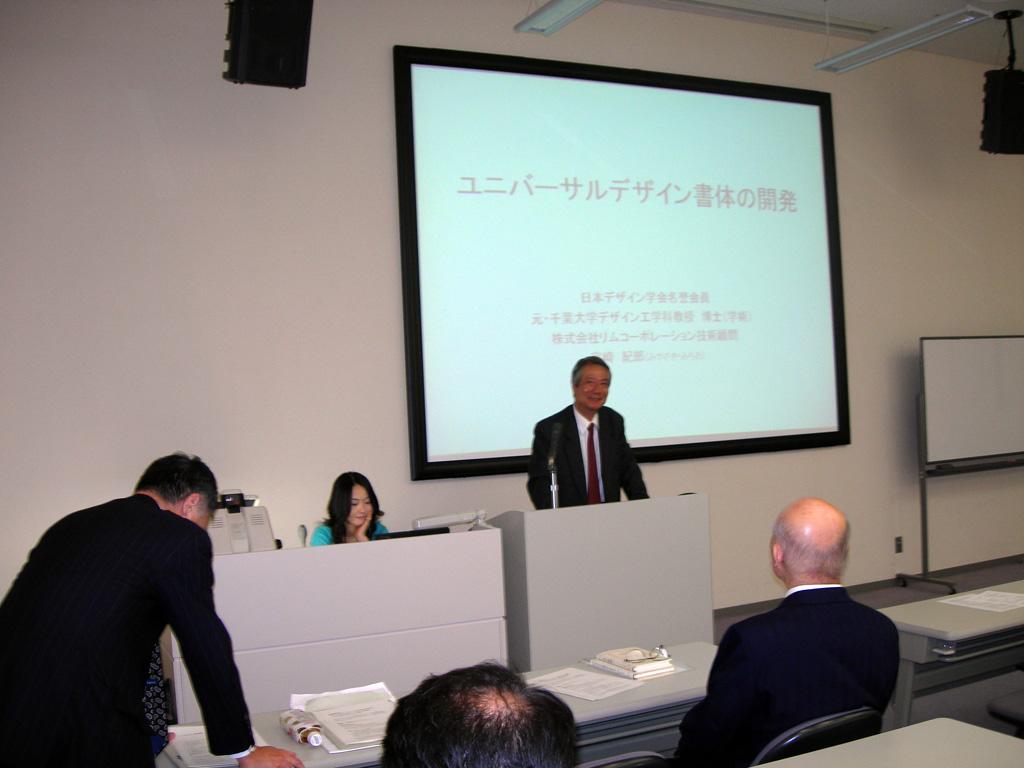 Uni-Typeの講演