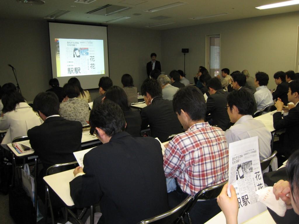 ESEC2008 技術セミナー2