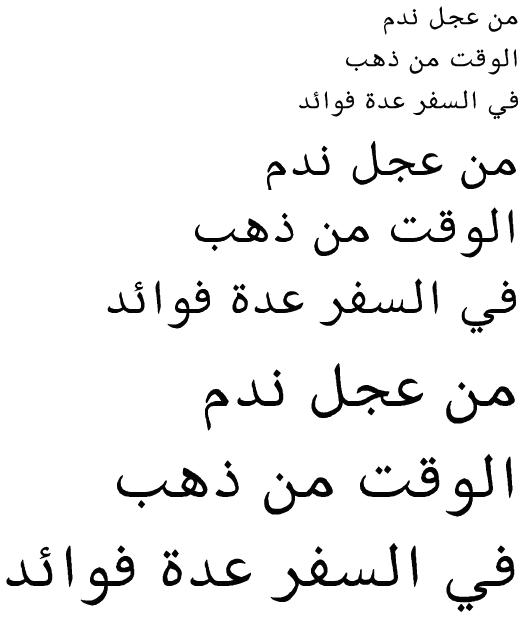 アラビア語 フォント 表示サンプル