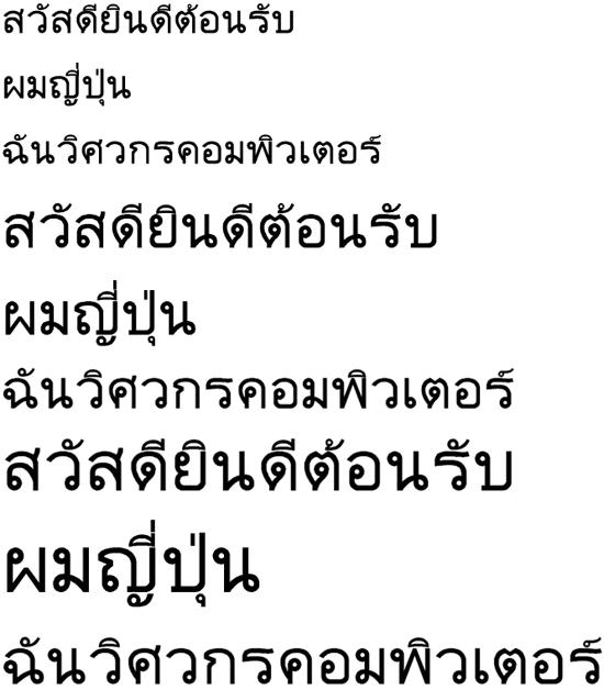 タイ語 フォント 表示サンプル