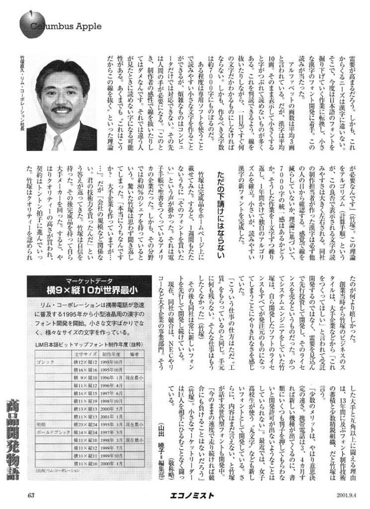 週刊エコノミスト2