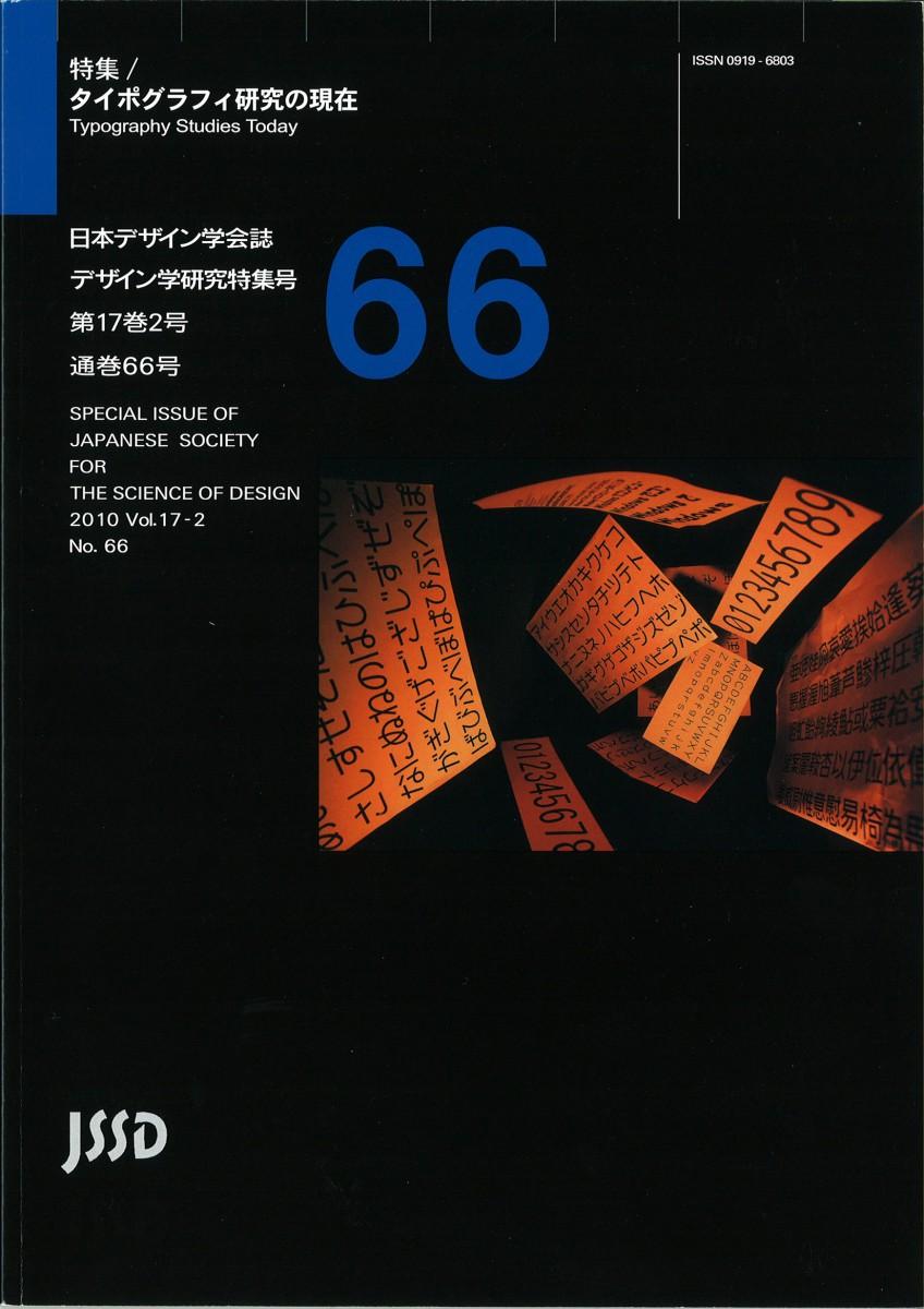 日本デザイン学会誌