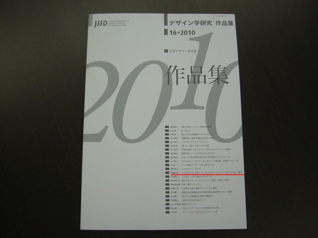 デザイン学研究 2010年度作品集
