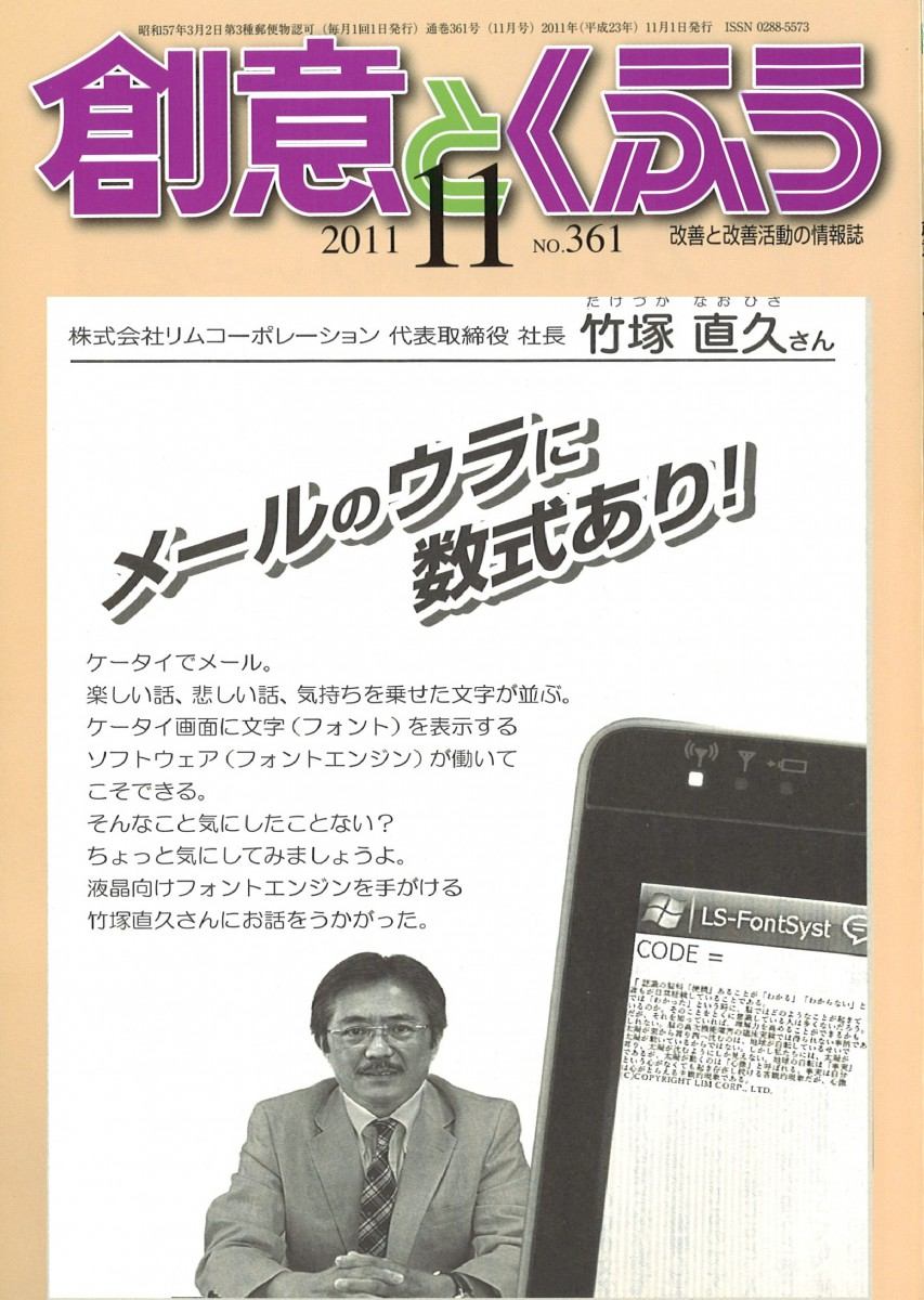 創意とくふう 2011年11月号